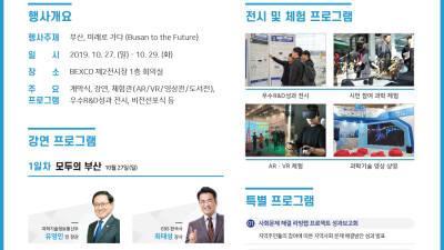 부산R&D주간 27일 벡스코서 개막