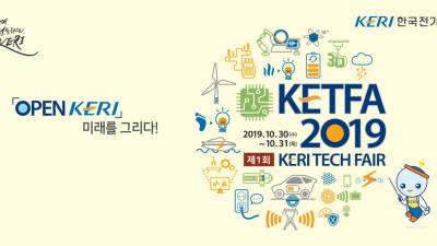 KERI 테크페어 30~31일 개최…특허기술 57개 이전 추진