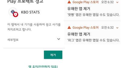 구글 플레이스토어 불통에 국내 앱 수십개 '서비스 마비'