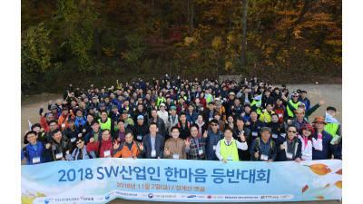 [알림]SW산업인 한마음 등반대회, 11월 15일 열린다