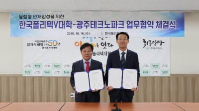 광주테크노파크-한국폴리텍V대학, 지역 융합형 인재양성 업무협약
