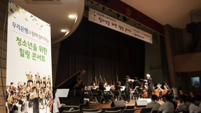 우리은행, 청소년 힐링 콘서트 개최