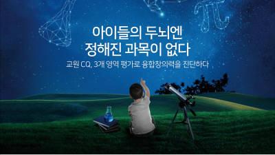 '교원CQ 창의력 대회' 11월 17일 개최