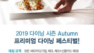 한국씨티銀, '2019 다이닝 시즌 어텀' 이벤트 진행