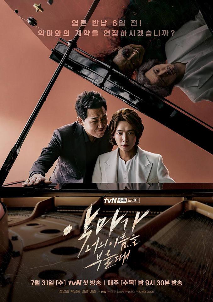 악마가 너의 이름을 부를 때 포스터. 자료 : tvN 홈페이지