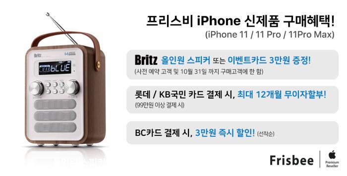프리스비, 18일 아이폰11 시리즈 예판 실시