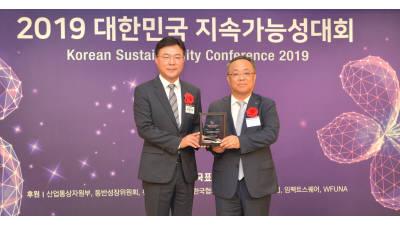 SK(주), '2019 대한민국 지속가능성 보고서상' 서비스부문 수상