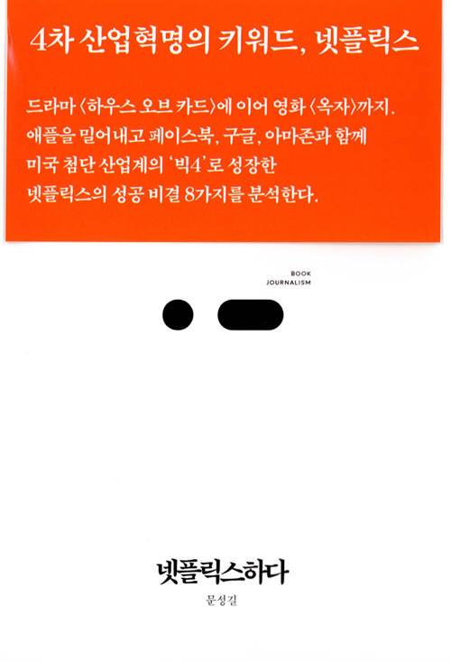 [대한민국 희망프로젝트]<631>구독경제