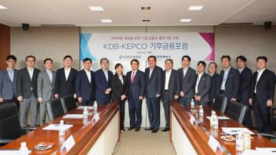 산은·한전, 'KDB-KEPCO 기후금융포럼 2019' 공동 개최