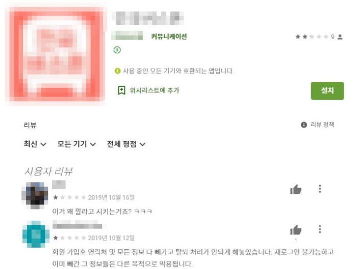 진화하는 휴대폰 편법 영업…앱으로 연락처 검열까지