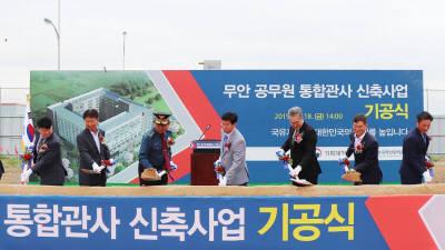 캠코, '무안 공무원 통합관사' 신축사업 기공식 개최