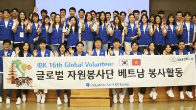 IBK기업銀, 베트남 교육개선 위한 '제16기 글로벌 자원봉사단' 발족