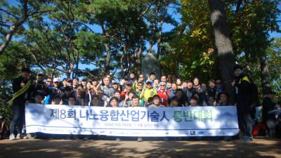 나노조합, 제8회 나노융합산업기술인 등반대회 개최