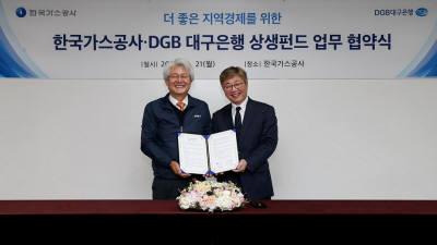 DGB대구銀-한국가스공사, 지역경제 활성화 위한 상생펀드 업무협약