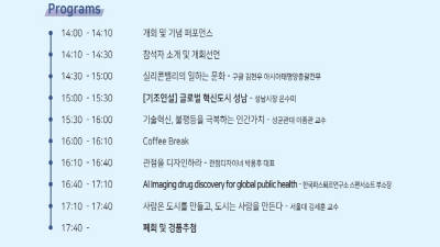 성남산업진흥원, '성남글로벌융합컨퍼런스' 24일 개최