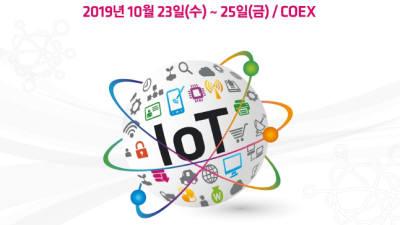 '2019 사물인터넷 진흥주간' 개막...IoT, 5G-AI 만나 빨라지고 똑똑해졌다