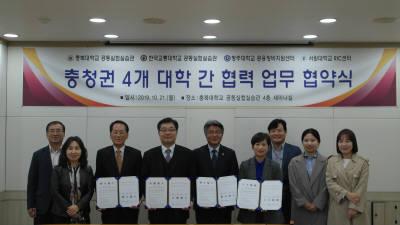 충북대·청주대·한국교통대·서원대, 협력 네트워크 구축