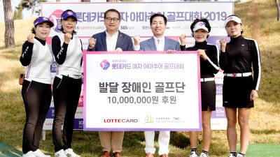 롯데카드, 발달 장애인 골프단에 1000만원 후원