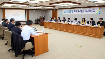 Sh수협銀, 제3차 프로슈머단 정례회의 개최