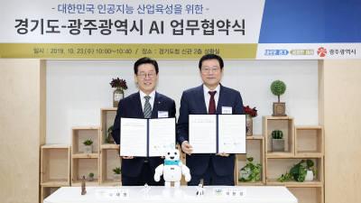 경기도-광주광역시, '대한민국 인공지능(AI) 산업 육성' 협력