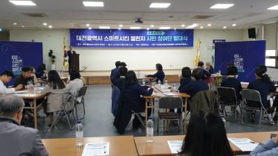 대전정보문화산업진흥원, 스마트시티 챌린지사업 시민참여단 위촉...실증리빙랩 활동 시작