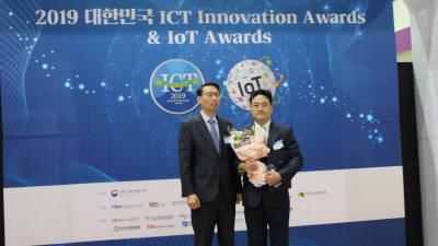 시스원, 2019 대한민국 ICT 이노베이션 어워드 수상