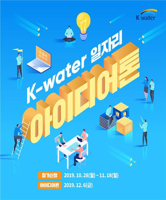 한국수자원공사 일자리 아이디어톤 대회 포스터. [자료:한국수자원공사]
