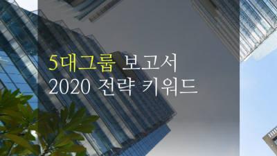 5대그룹 보고서 2020 전략 키워드