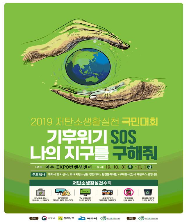 제12회 저탄소생활 실천 국민대회 포스터. [자료:환경부]