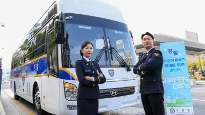 경찰용 디젤버스 무공해 '현대차 수소전기버스'로 바꾼다