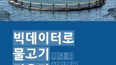 바다 위 산업혁명 '아쿠아팜'