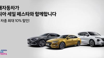 현대차·기아차·한국지엠·르노삼성·쌍용차, 차값 최대 20% 할인