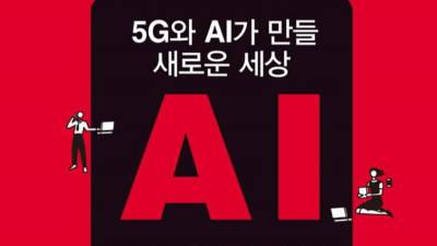 5G 단독모드(SA, Stand Alone)