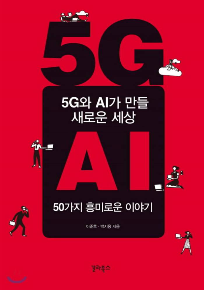 5G와 AI가 만들 새로운 세상