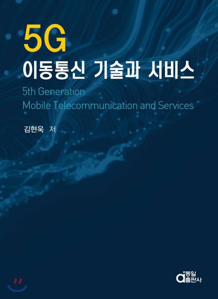 5G 이동통신 기술과 서비스
