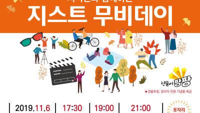GIST, 6일 지역민과 함께하는 '지스트 무비데이' 영화제 개최