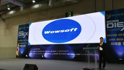 와우소프트, 출력물파기이력관리시스템 국방분야 개척 드라이브