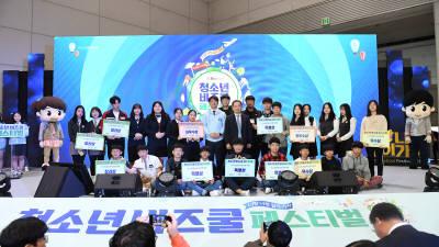 아이디어가 세상을 바꾼다…청소년 '비즈쿨 페스티벌' 성료