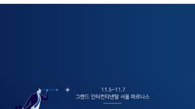 {htmlspecialchars(IKW2019 전기차·자율차 투자유치포럼 성황리 개최)}