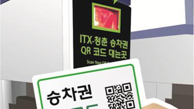 한국철도, QR코드 스캔 승·하차 개집표기 도입