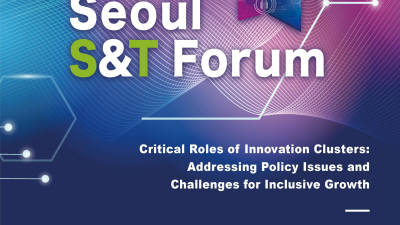 KIST·STEPI 등, 2019 서울 S&T 포럼 개최