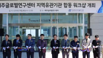 에너지연, 제주글로벌연구센터 유관기관 합동 워크샵 개최