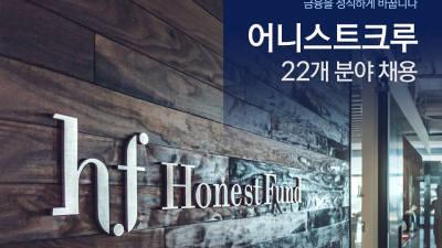 어니스트펀드, 22개 분야 '어니스트크루' 경력 및 신입 모집