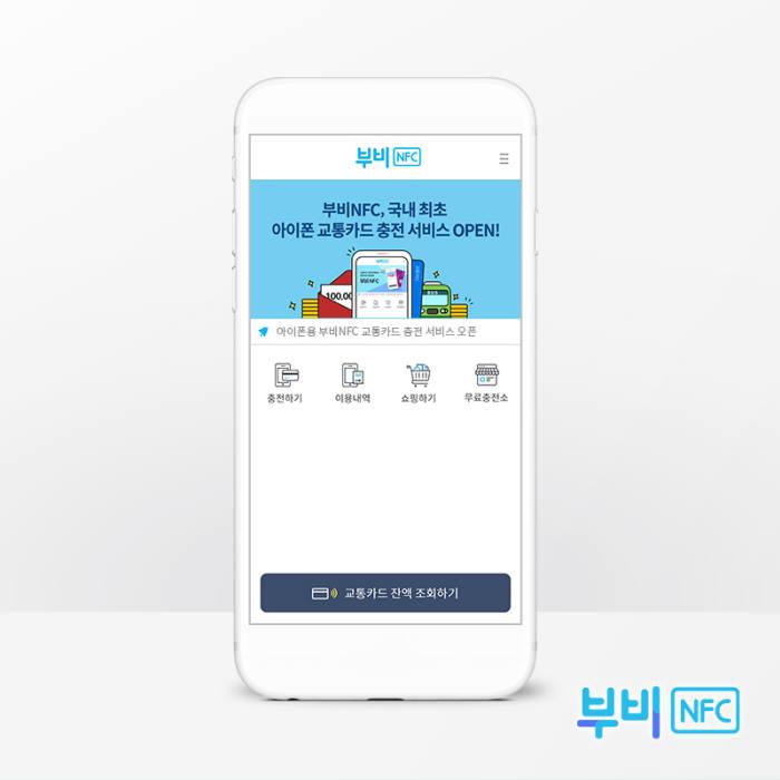 아이폰으로 교통카드 충전 가능해진다