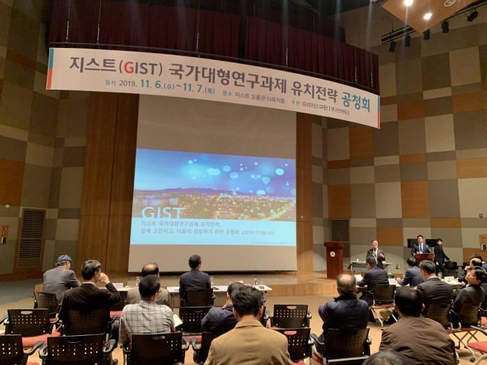 지스트 연구원이 최근 기초원천과 개발응용 등 대형R&D 사업 유치 공청회를 개최한 모습.
