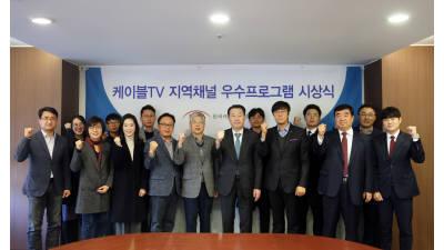 KCTA, 케이블TV 지역채널 우수프로그램 7개 선정·시상