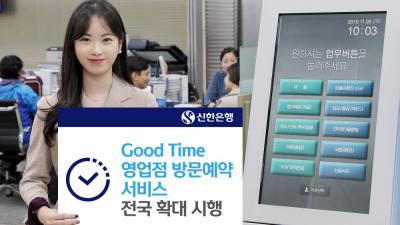신한은행, 영업점 방문예약 서비스 전국 확대 시행