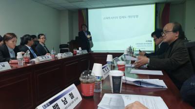 스마트시티 법제도 인프라 중심에서 가치·정보·산업 위주로 전환되어야