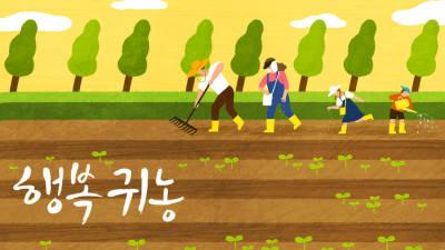 11월 11일은 농업인의 날...정부 기념식 열고 유공자 포상