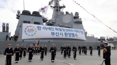 한·아세안 특별정상회의 D-15, 시민에 공개된 류성룡함